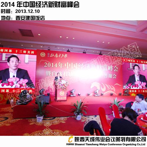 2014年中国经济新财富峰会暨白水杜康迎春团拜客户答谢会