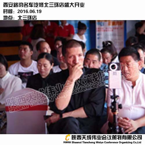 西安路豹名车汽修北三环店盛大开业