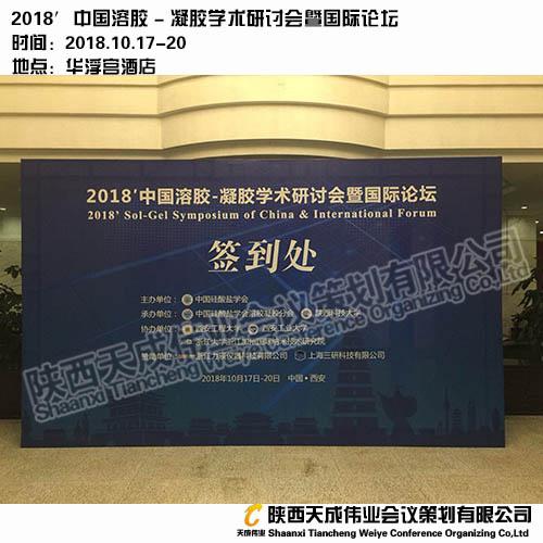 2018′中国溶胶-凝胶学术研讨会暨国际论坛