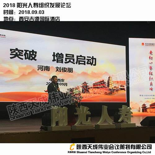 2018阳光人寿组织发展论坛