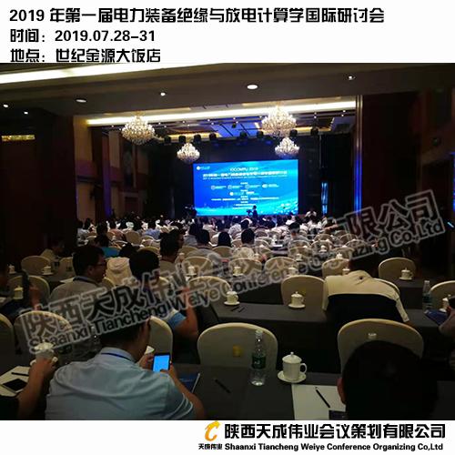 2019年第一届电力装备绝缘与放电计算学国际研讨会